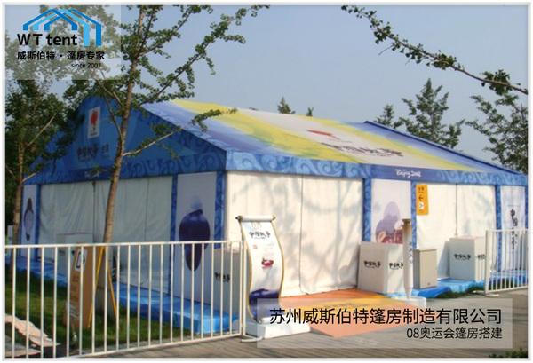 08奧運會篷房